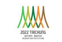 """台中市申办""""2022世界设计之都""""主视觉标志发布"""