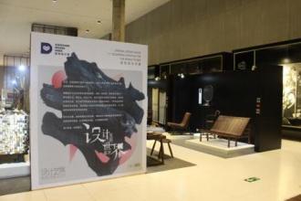 """""""设计生活·世界看见——原创设计大展""""在深圳开幕"""