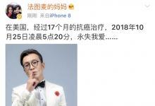 著名节目主持人李咏经历17个月抗癌治疗去世