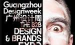 2018广州国际设计周将于11月27-29日在广州保利世贸博览馆盛大举办