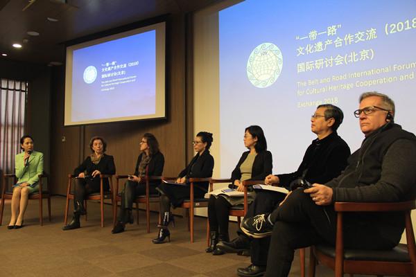 """""""一带一路""""文化遗产合作与交流2018国际研讨会在京举行"""