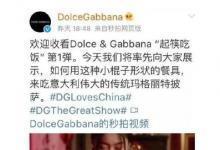 """奢侈品品牌杜嘉班纳D&G因辱华事件取消""""The Great Show""""时尚大秀"""