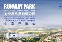 中国·南京RUNWAY PARK文化活动策划及方案设计国际征集评选