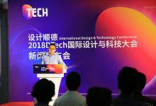 2018 DTech国际设计与科技大会即将在顺德举行