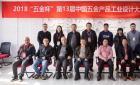 2018第13届中国五金产品工业设计大赛获奖名单公布