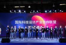 设计顺德—2018 Dtech国际设计与科技大会在广东开幕