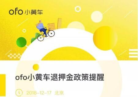 小黄车OFO单车退押金风波:退押金申请激增造成余额退款申请关闭