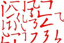 字体正版之路:有哪些中文字体可免费用于商业用途?
