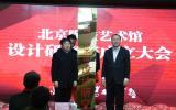 北京陶瓷艺术馆设计研究院成立大会在北京陶瓷艺术馆举行