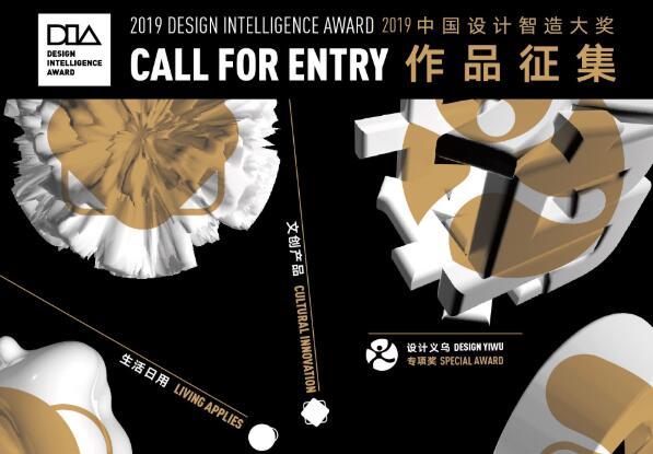第四届中国设计智造大奖设计作品开始征集(2019年5月28日截止)