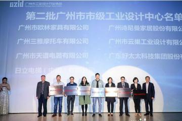 """""""设计引领·生态赋能""""广州市工业设计产业发展大会举办"""