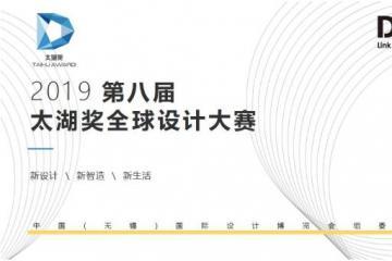 2019第八届太湖奖全球设计大赛作品征集公告