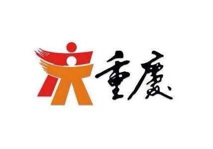 重庆城市标志