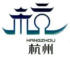 杭州城市标志