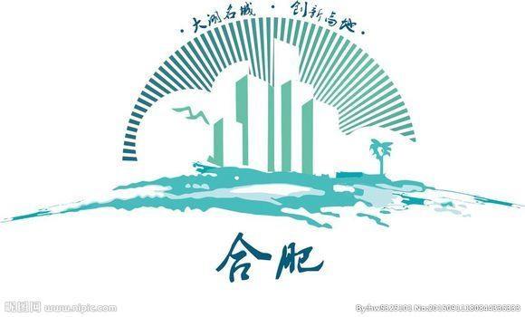 合肥城市标志