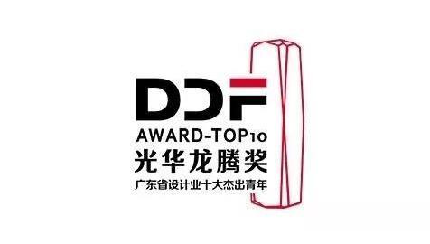 2019光华龙腾奖·广东省设计业十杰评选活动正式启动