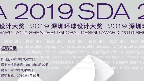 2019年深圳环球设计大奖进入终审阶段