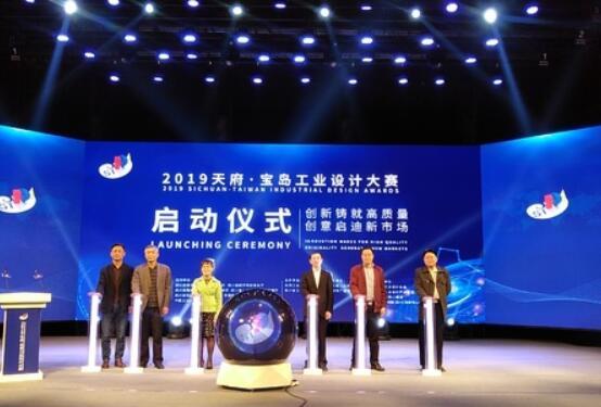 2019天府·宝岛工业设计大赛在成都启动