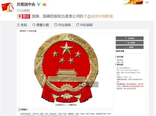 视觉中国遭围攻:黑洞照片也能卖钱?