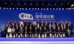 """第二届中华设计奖""""镇海杯""""旅游文创设计大赛颁奖举行"""