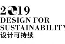 2019深圳设计周明天4月19日正式开幕