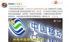中国移动否认限制号2019发送10086查网龄送流量是真的吗?