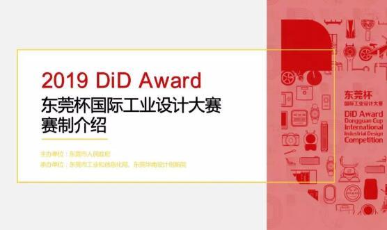 """2019 DiD Award(东莞杯)国际工业设计大赛启动仪式暨工业设计产业融合高峰论坛"" 在东莞举办"