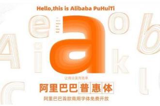 阿里巴巴普惠体下载:中文英文免费商用字体