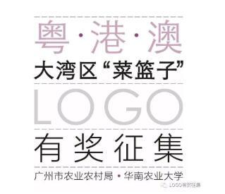 """粤港澳大湾区""""菜篮子""""LOGO有奖征集"""