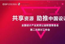 全国设计奖项公益联盟第二次会议在深圳顺利召开