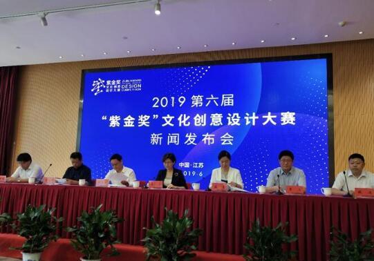 """2019第六届""""紫金奖""""文化创意设计大赛在南京正式启动"""