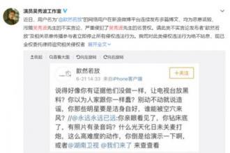 若昀唐艺昕结婚消息公布后,吴秀波工作室声明上热搜