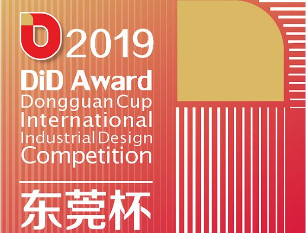 2019 DiD Award(东莞杯)国际工业设计大赛征集公告