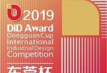 2019 DiD Award(东莞杯)国际工业设计大赛征集(10月15日截止报名)