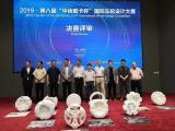 """第八届""""中信戴卡杯""""国际车轮设计大赛获奖名单公布"""