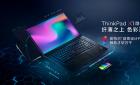 设计师的首选PC ThinkPad双生隐士2019预售开启