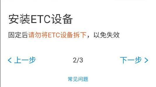 支付宝安装TEC教程:鲁通卡ETC安装实例