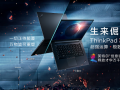 ThinkPad创意设计PC震撼来袭 双生隐士2019为创作者而生