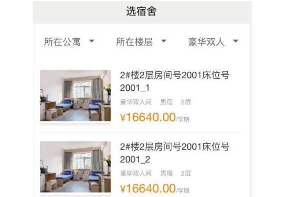 东北大学秦皇岛校区天价宿舍曝光:每年1万6