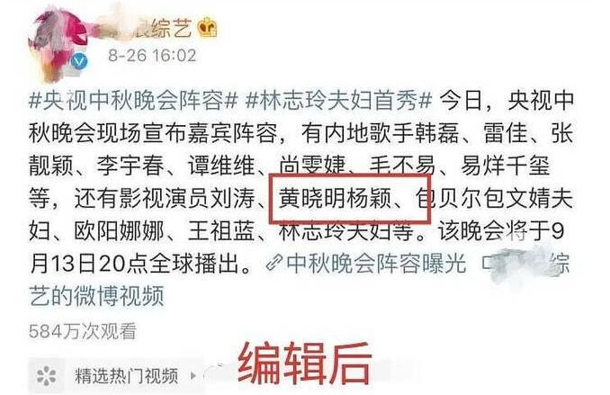 """央视神操作:中秋晚会嘉宾名单黄晓明baby""""夫妇""""二字去掉"""