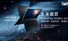 创意设计PC新旗舰 ThinkPad 双生隐士2019 超强运算轻薄有力
