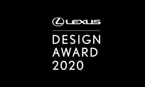 2020 LEXUS雷克萨斯全球设计大奖征集