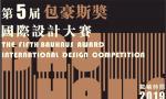 """2019第五届""""包豪斯奖""""国际设计大赛 征稿公告"""
