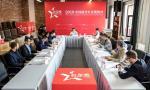 2019中国设计红星奖终评评审会在北京顺利举行