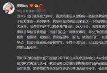 李现发文呼吁粉丝们理智追星,被误解怒怼私生饭是什么情况?