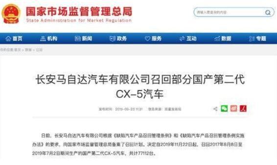 长安马自达发动机存熄火隐患,将召回超7万台CX-5汽车