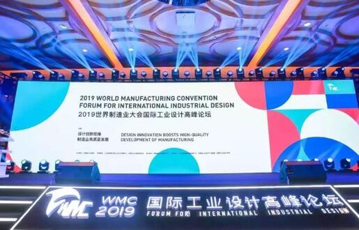 2019世界制造业大会国际工业设计高峰论坛在合肥举行