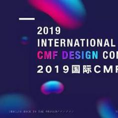 汇聚全球设计力量 2019国际CMF设计大会即将在深圳举办