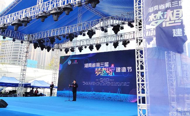 """湖南省第三届大学生""""梦想家""""建造节10月26-27日在长沙举行"""