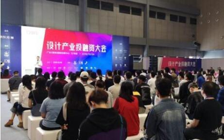 2019广东工业设计产业博览会暨顺德设计周